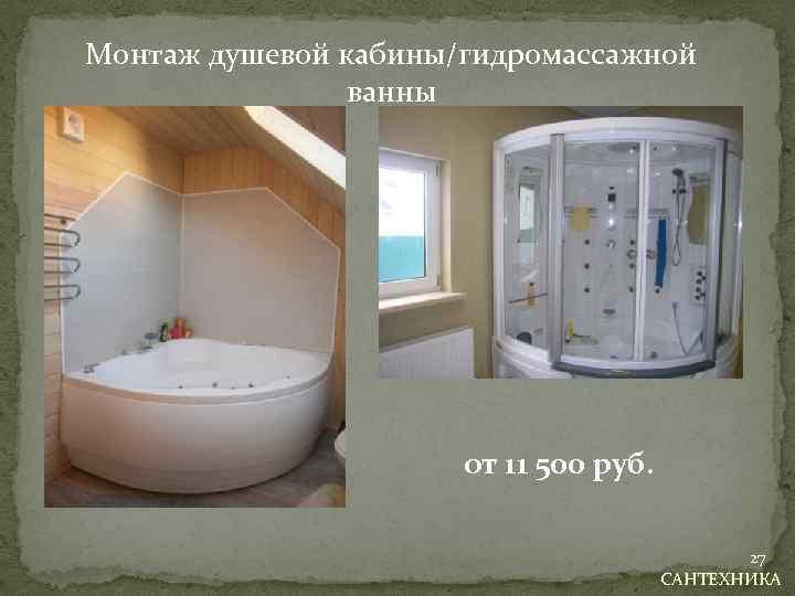 Монтаж душевой кабины/гидромассажной ванны от 11 500 руб. 27 САНТЕХНИКА