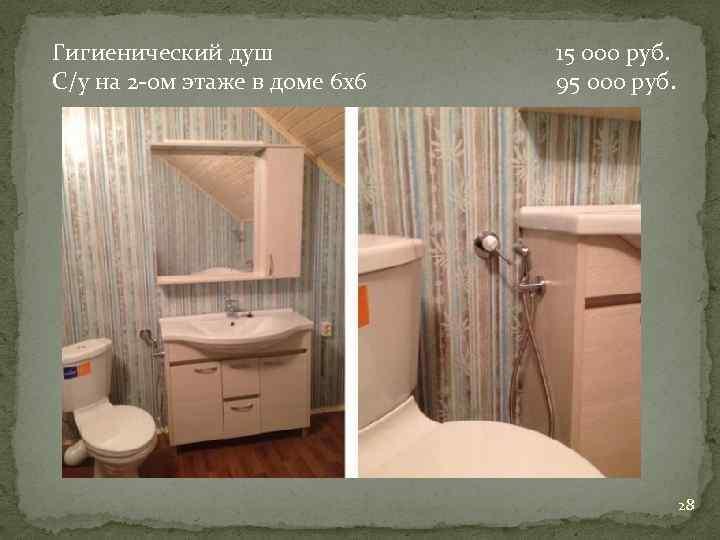 Гигиенический душ С/у на 2 -ом этаже в доме 6 х6 15 000 руб.