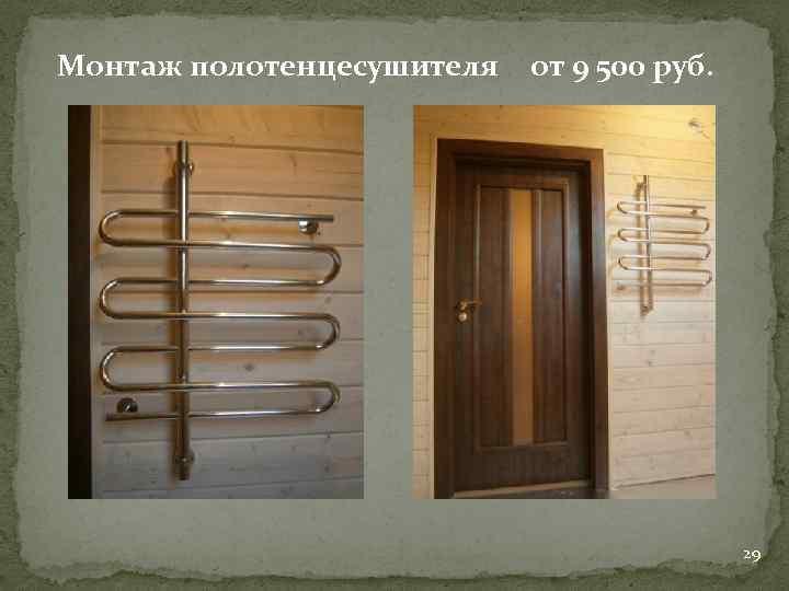 Монтаж полотенцесушителя от 9 500 руб. 29
