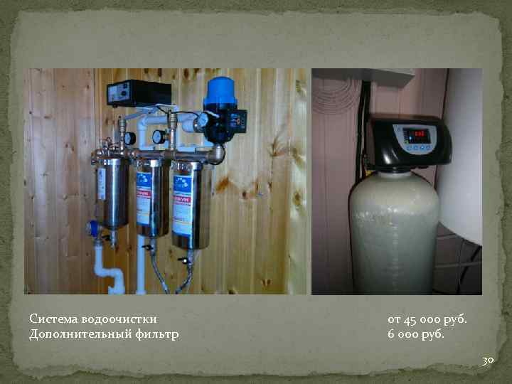 Система водоочистки Дополнительный фильтр от 45 000 руб. 6 000 руб. 30