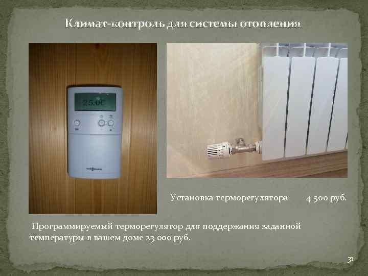 Климат-контроль для системы отопления Установка терморегулятора 4 500 руб. Программируемый терморегулятор для поддержания заданной
