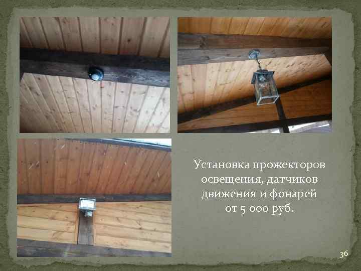 Установка прожекторов освещения, датчиков движения и фонарей от 5 000 руб. 36
