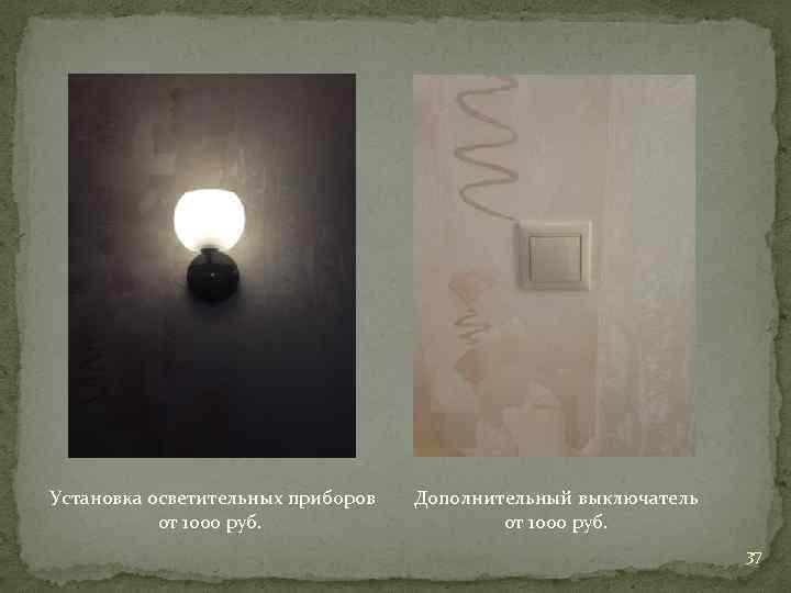 Установка осветительных приборов от 1000 руб. Дополнительный выключатель от 1000 руб. 37