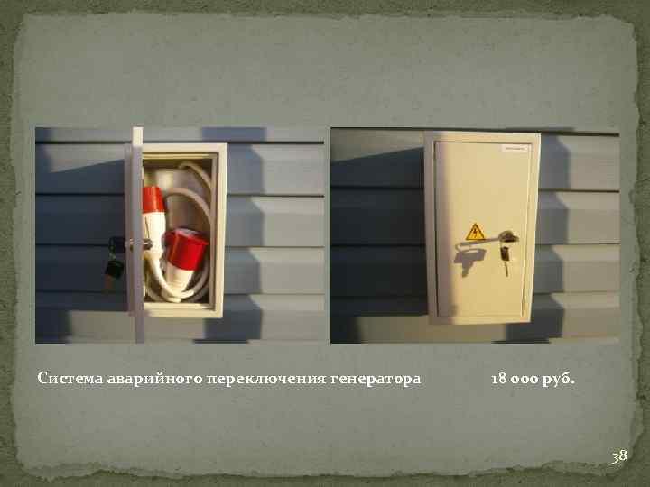 Система аварийного переключения генератора 18 000 руб. 38