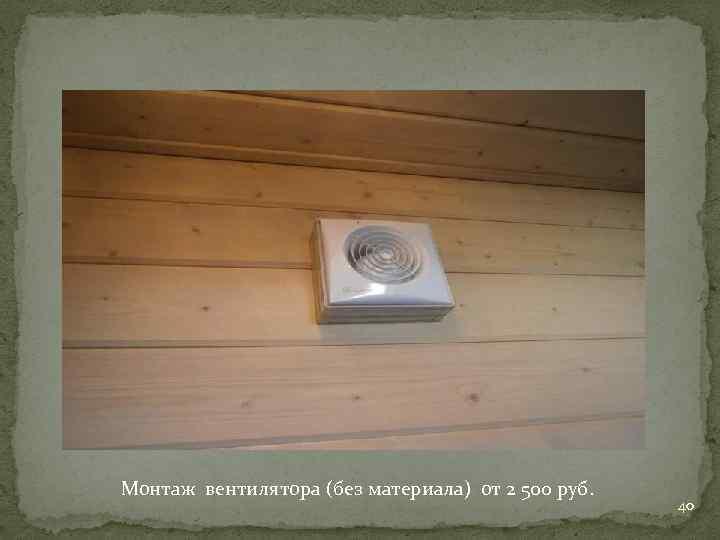 Монтаж вентилятора (без материала) от 2 500 руб. 40