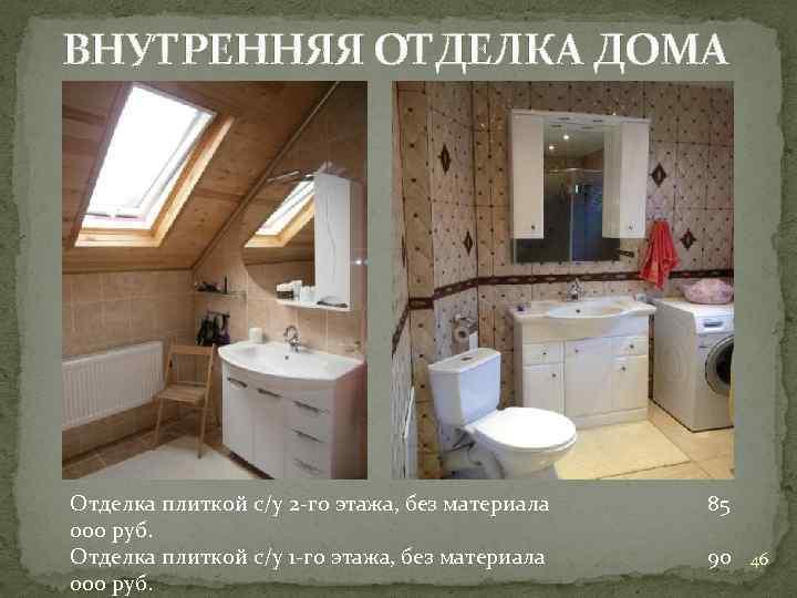 ВНУТРЕННЯЯ ОТДЕЛКА ДОМА Отделка плиткой с/у 2 -го этажа, без материала 000 руб. Отделка