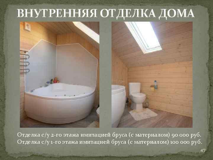 ВНУТРЕННЯЯ ОТДЕЛКА ДОМА Отделка с/у 2 -го этажа имитацией бруса (с материалом) 90 000