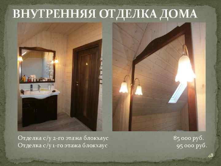 ВНУТРЕННЯЯ ОТДЕЛКА ДОМА Отделка с/у 2 -го этажа блокхаус 85 000 руб. Отделка с/у
