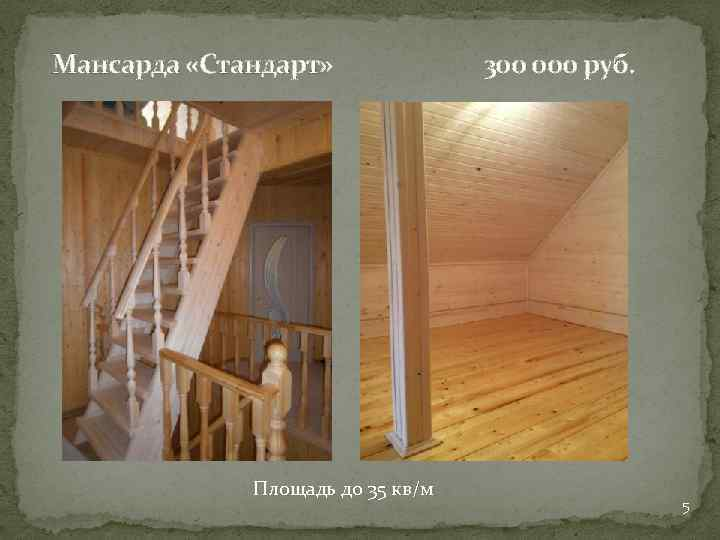 Мансарда «Стандарт» Площадь до 35 кв/м 300 000 руб. 5