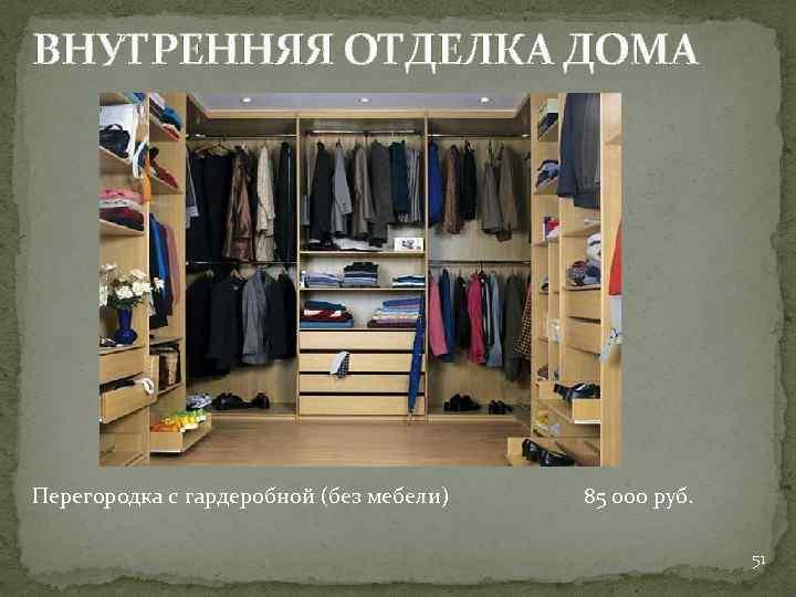 ВНУТРЕННЯЯ ОТДЕЛКА ДОМА Перегородка с гардеробной (без мебели) 85 000 руб. 51