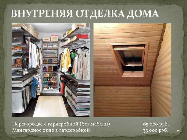 ВНУТРЕНЯЯ ОТДЕЛКА ДОМА Перегородка с гардеробной (без мебели) Мансардное окно в гардеробной 85 000