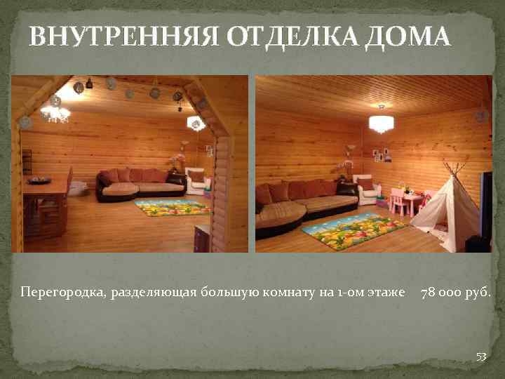 ВНУТРЕННЯЯ ОТДЕЛКА ДОМА Перегородка, разделяющая большую комнату на 1 -ом этаже 78 000 руб.