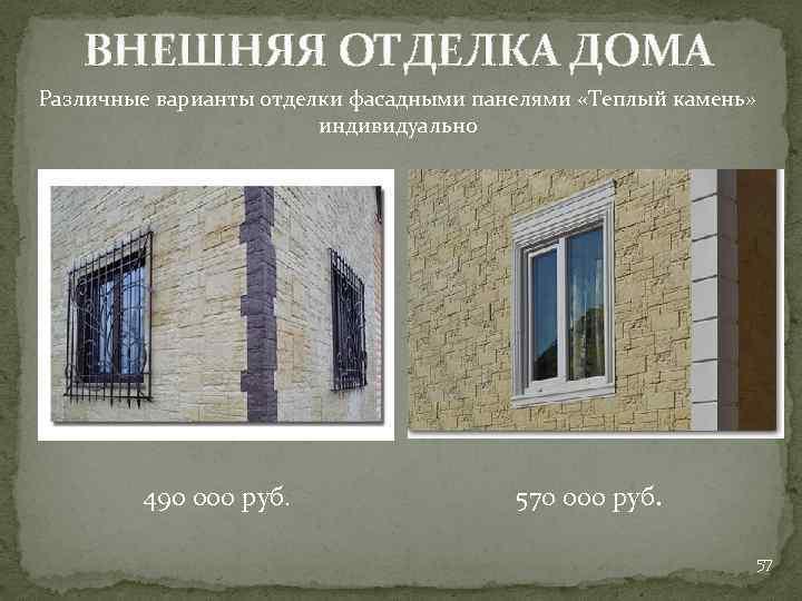 ВНЕШНЯЯ ОТДЕЛКА ДОМА Различные варианты отделки фасадными панелями «Теплый камень» индивидуально 490 000 руб.