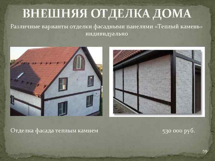 ВНЕШНЯЯ ОТДЕЛКА ДОМА Различные варианты отделки фасадными панелями «Теплый камень» индивидуально Отделка фасада теплым