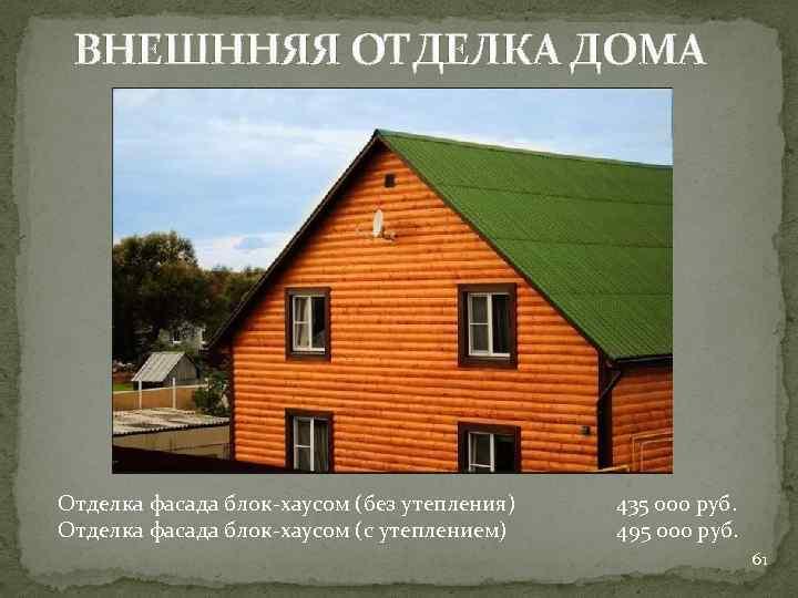 ВНЕШННЯЯ ОТДЕЛКА ДОМА Отделка фасада блок-хаусом (без утепления) Отделка фасада блок-хаусом (с утеплением) 435