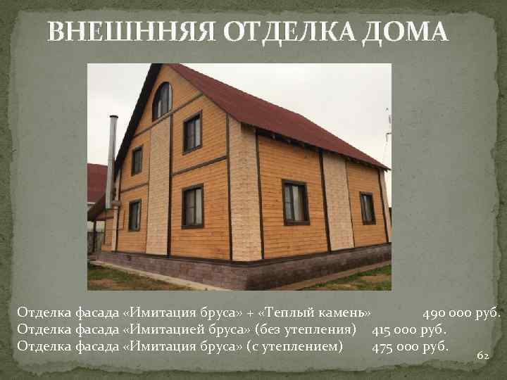 ВНЕШННЯЯ ОТДЕЛКА ДОМА Отделка фасада «Имитация бруса» + «Теплый камень» 490 000 руб. Отделка