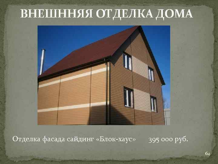 ВНЕШННЯЯ ОТДЕЛКА ДОМА Отделка фасада сайдинг «Блок-хаус» 395 000 руб. 64