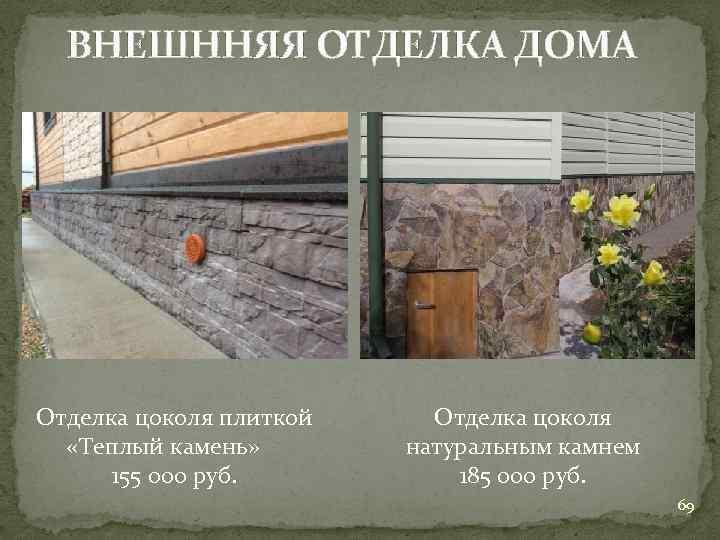 ВНЕШННЯЯ ОТДЕЛКА ДОМА Отделка цоколя плиткой «Теплый камень» 155 000 руб. Отделка цоколя натуральным