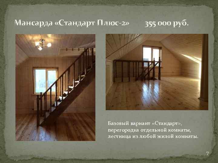 Мансарда «Стандарт Плюс-2» 355 000 руб. Базовый вариант «Стандарт» , перегородка отдельной комнаты, лестница