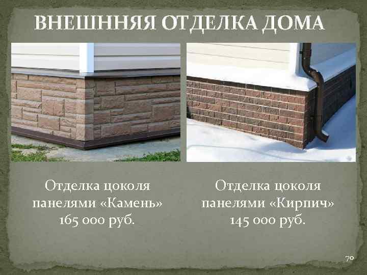 ВНЕШННЯЯ ОТДЕЛКА ДОМА Отделка цоколя панелями «Камень» 165 000 руб. Отделка цоколя панелями «Кирпич»