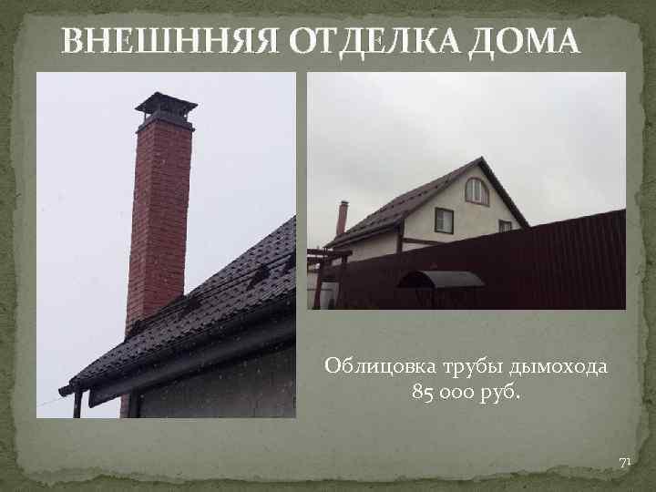 ВНЕШННЯЯ ОТДЕЛКА ДОМА Облицовка трубы дымохода 85 000 руб. 71