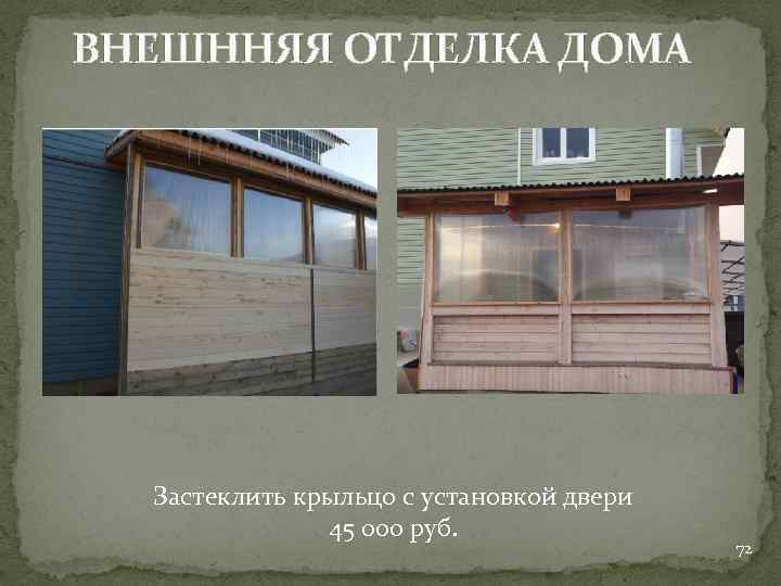 ВНЕШННЯЯ ОТДЕЛКА ДОМА Застеклить крыльцо с установкой двери 45 000 руб. 72