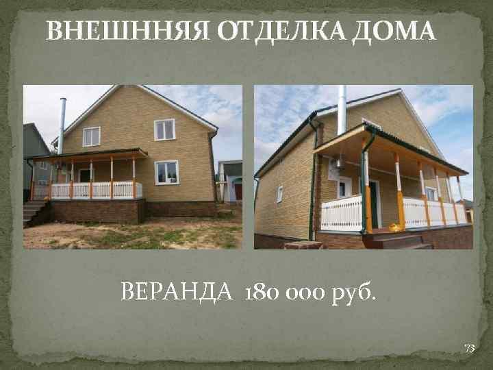 ВНЕШННЯЯ ОТДЕЛКА ДОМА ВЕРАНДА 180 000 руб. 73