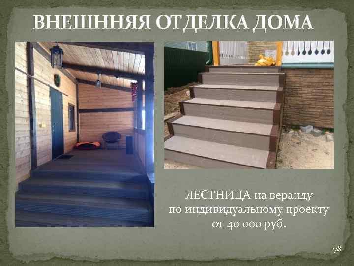 ВНЕШННЯЯ ОТДЕЛКА ДОМА ЛЕСТНИЦА на веранду по индивидуальному проекту от 40 000 руб. 78