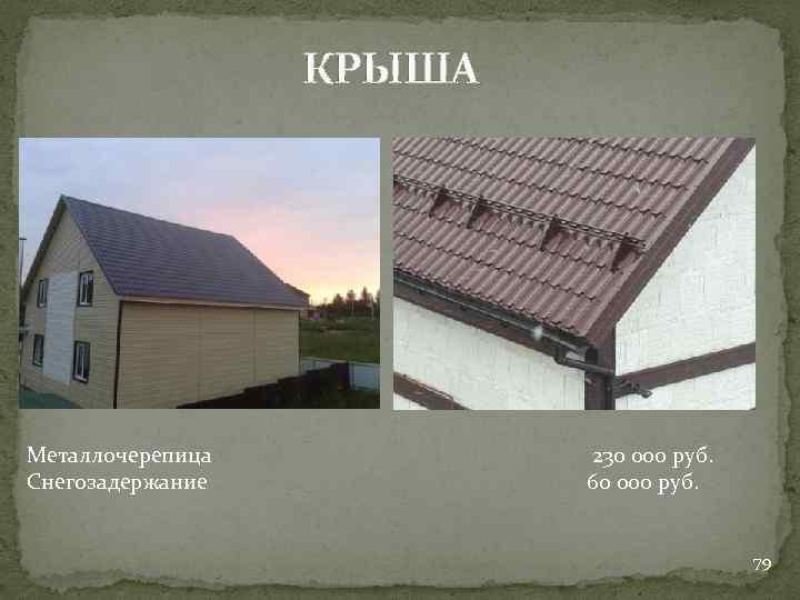 КРЫША Металлочерепица Снегозадержание 230 000 руб. 60 000 руб. 79