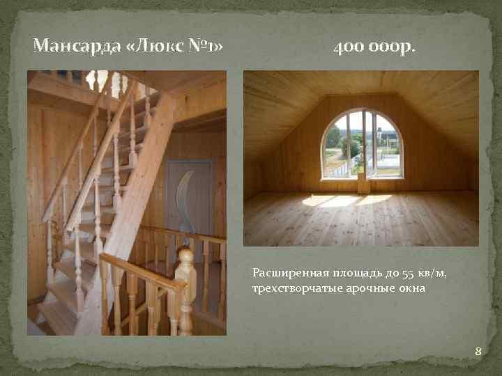 Мансарда «Люкс № 1» 400 000 р. Расширенная площадь до 55 кв/м, трехстворчатые арочные