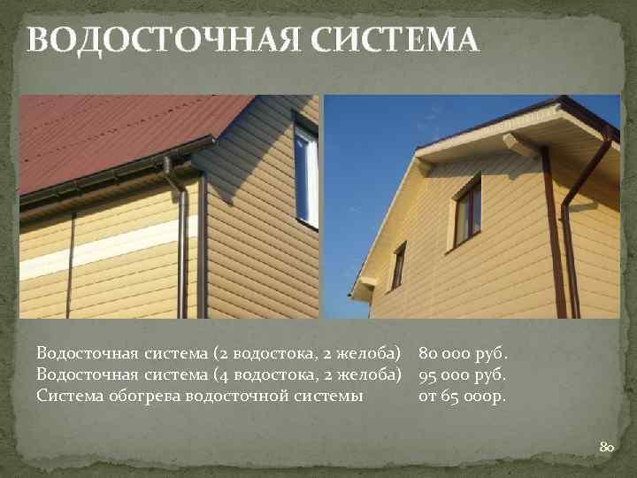 ВОДОСТОЧНАЯ СИСТЕМА Водосточная система (2 водостока, 2 желоба) 80 000 руб. Водосточная система (4