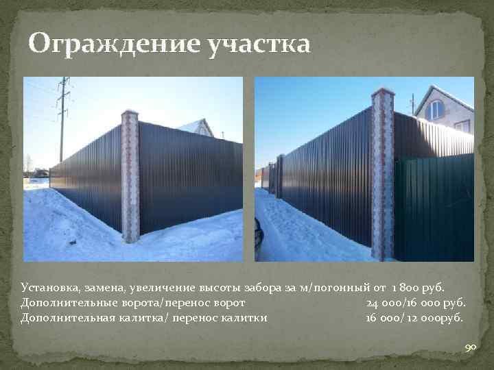 Ограждение участка Установка, замена, увеличение высоты забора за м/погонный от 1 800 руб. Дополнительные