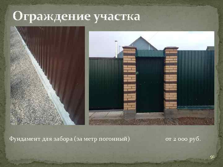 Ограждение участка Фундамент для забора (за метр погонный) от 2 000 руб. 91