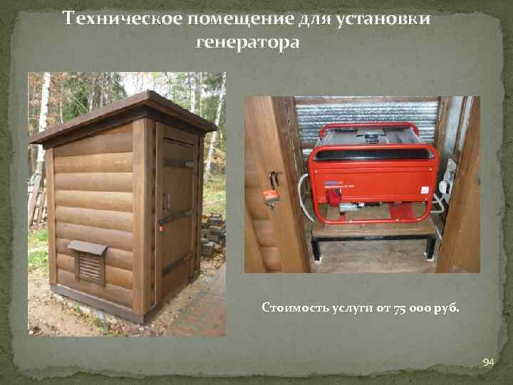 Техническое помещение для установки генератора Стоимость услуги от 75 000 руб. 94