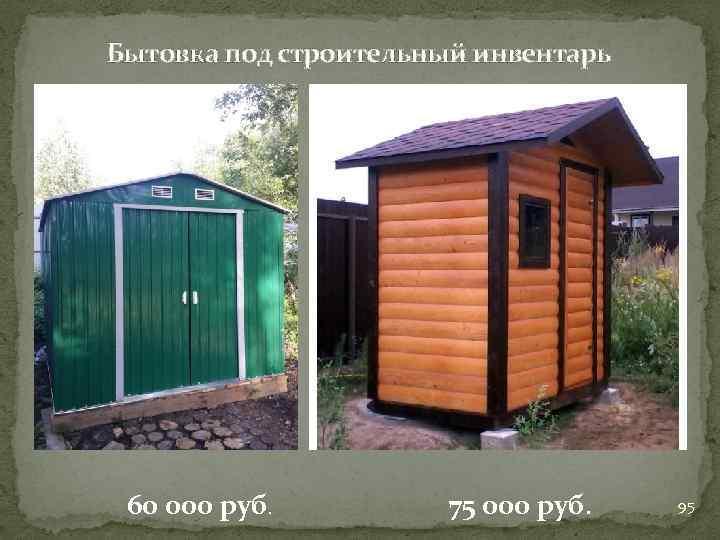 Бытовка под строительный инвентарь 60 000 руб. 75 000 руб. 95