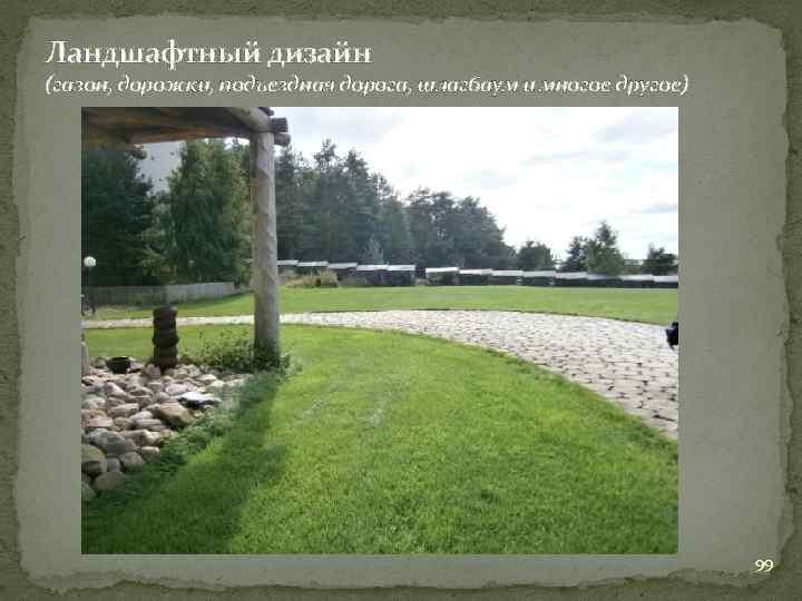 Ландшафтный дизайн (газон, дорожки, подъездная дорога, шлагбаум и многое другое) 99