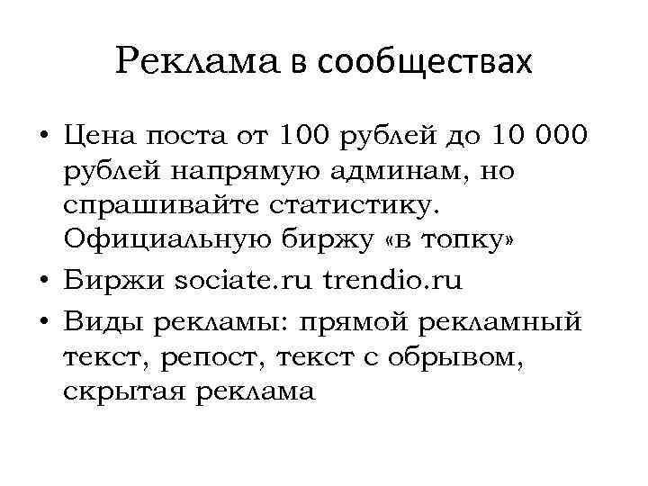 Реклама в сообществах • Цена поста от 100 рублей до 10 000 рублей напрямую