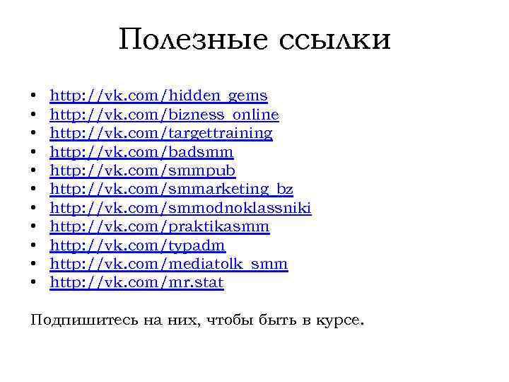 Полезные ссылки • • • http: //vk. com/hidden_gems http: //vk. com/bizness_online http: //vk. com/targettraining