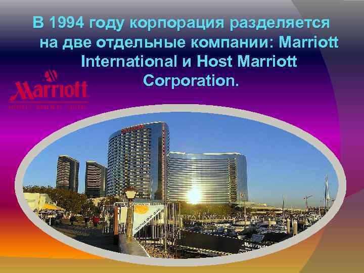 marriott corporation essay Julio olague marriott corporation the cost of capital abridged march 25th, 2015 company description marriot corporation is a major competitor in the.