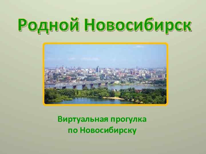 Родной Новосибирск Виртуальная прогулка по Новосибирску