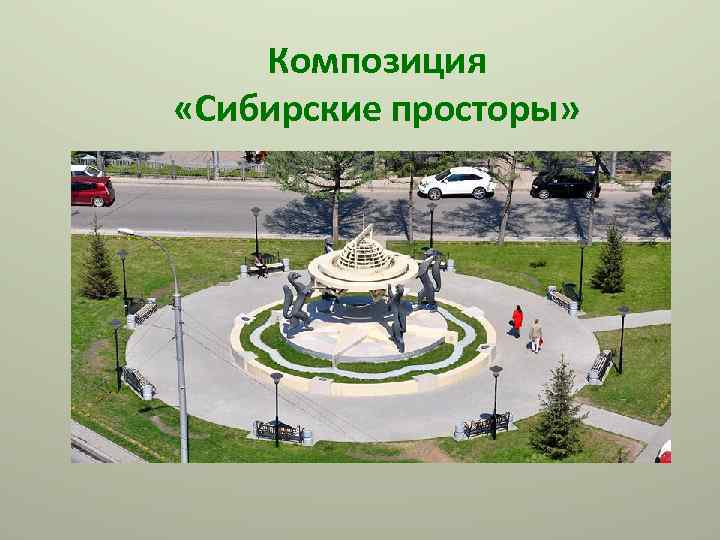 Композиция «Сибирские просторы»