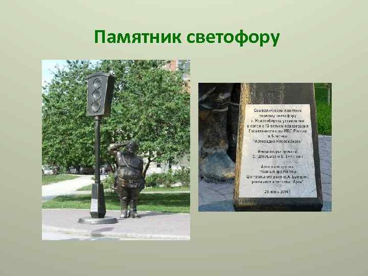 Памятник светофору