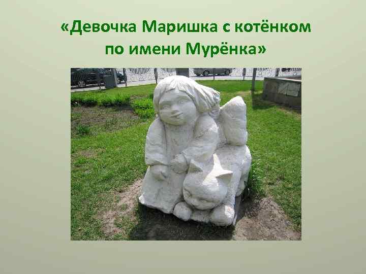 «Девочка Маришка с котёнком по имени Мурёнка»