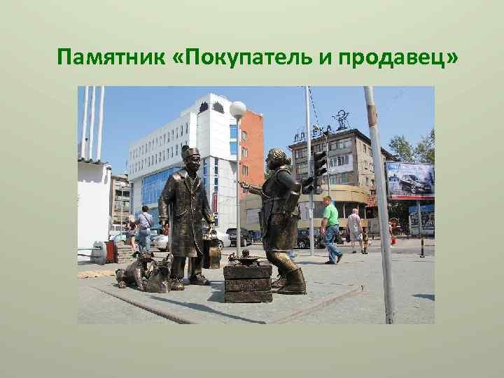 Памятник «Покупатель и продавец»