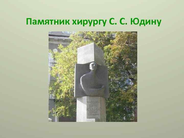 Памятник хирургу С. С. Юдину