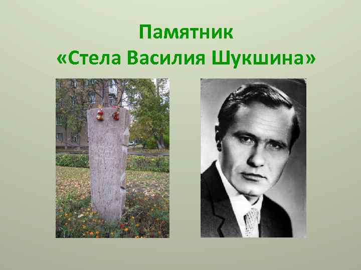 Памятник «Стела Василия Шукшина»