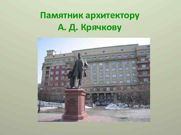Памятник архитектору А. Д. Крячкову