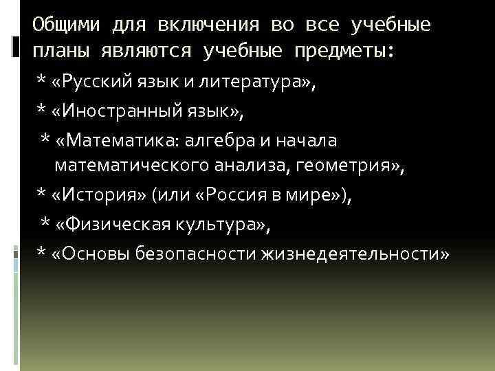 Общими для включения во все учебные планы являются учебные предметы: * «Русский язык и