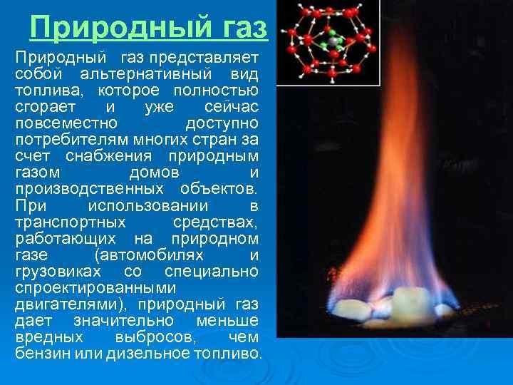 Природный газ представляет собой альтернативный вид топлива, которое полностью сгорает и уже сейчас