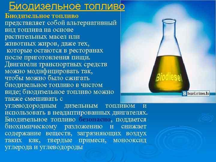 Биодизельное топливо представляет собой альтернативный вид топлива на основе растительных масел или животных жиров,